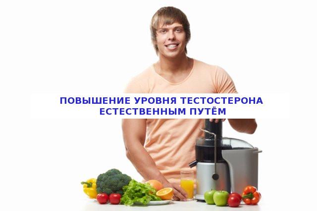 cu o erecție, testosteronul crește)